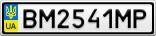 Номерной знак - BM2541MP