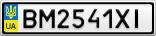 Номерной знак - BM2541XI