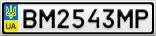 Номерной знак - BM2543MP