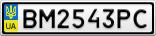 Номерной знак - BM2543PC