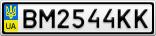 Номерной знак - BM2544KK