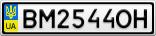Номерной знак - BM2544OH