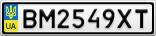 Номерной знак - BM2549XT