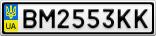 Номерной знак - BM2553KK
