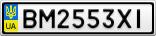 Номерной знак - BM2553XI