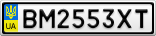 Номерной знак - BM2553XT