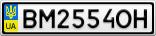 Номерной знак - BM2554OH