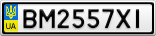 Номерной знак - BM2557XI
