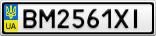 Номерной знак - BM2561XI