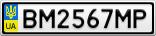 Номерной знак - BM2567MP