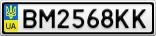 Номерной знак - BM2568KK