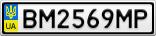 Номерной знак - BM2569MP