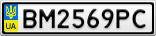 Номерной знак - BM2569PC