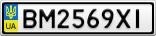 Номерной знак - BM2569XI