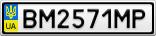 Номерной знак - BM2571MP