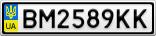 Номерной знак - BM2589KK