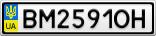 Номерной знак - BM2591OH