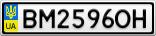 Номерной знак - BM2596OH