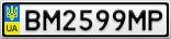 Номерной знак - BM2599MP