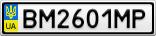 Номерной знак - BM2601MP