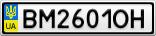 Номерной знак - BM2601OH