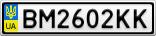 Номерной знак - BM2602KK
