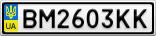 Номерной знак - BM2603KK