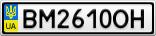 Номерной знак - BM2610OH