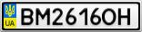 Номерной знак - BM2616OH