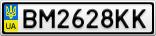Номерной знак - BM2628KK