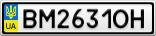 Номерной знак - BM2631OH
