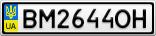 Номерной знак - BM2644OH