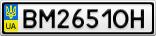Номерной знак - BM2651OH