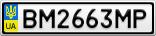 Номерной знак - BM2663MP