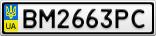Номерной знак - BM2663PC