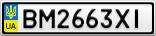 Номерной знак - BM2663XI