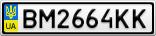 Номерной знак - BM2664KK