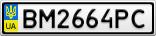 Номерной знак - BM2664PC