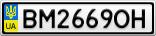 Номерной знак - BM2669OH