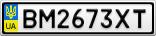 Номерной знак - BM2673XT