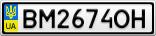 Номерной знак - BM2674OH