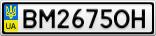 Номерной знак - BM2675OH