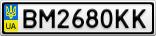 Номерной знак - BM2680KK