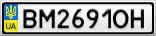 Номерной знак - BM2691OH