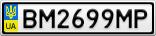 Номерной знак - BM2699MP