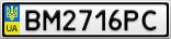 Номерной знак - BM2716PC