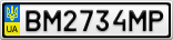 Номерной знак - BM2734MP