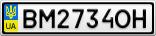 Номерной знак - BM2734OH