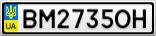 Номерной знак - BM2735OH
