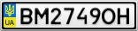 Номерной знак - BM2749OH